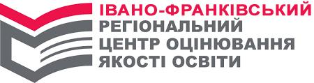 Івано-Франківський регіональний центр оцінювання якості освіти