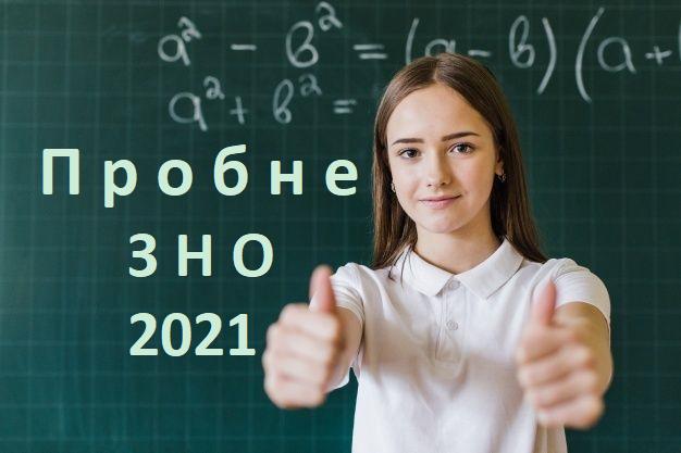 Пробне ЗНО-2021: ВАЖЛИВО